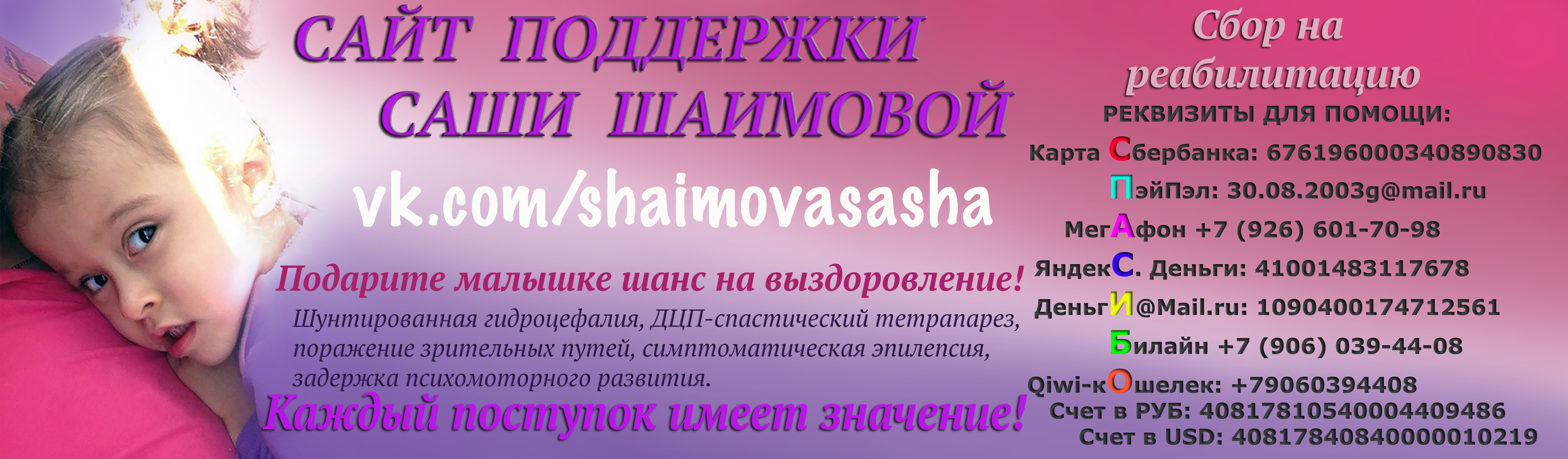 WEBSITE TO SUPPORT SASHA SHAIMOVA